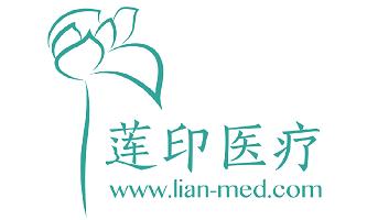 广州莲印医疗科技有限公司