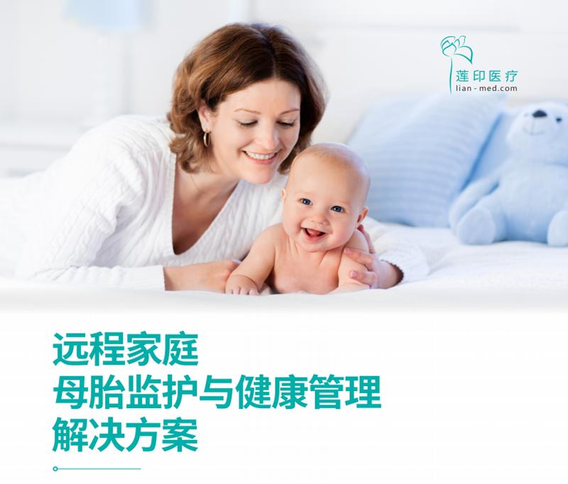 远程家庭母胎监护与健康管理解决方案